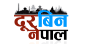 Durbin Nepal News